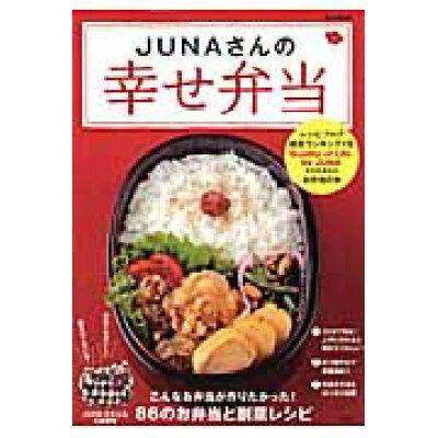 JUNAさんの幸せ弁当   /宝島社/Juna