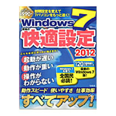 Windows 7究極の快適設定  2012 /宝島社