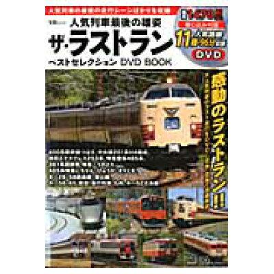 人気列車最後の雄姿ザ・ラストランベストセレクションDVD BOOK   /宝島社/白川淳