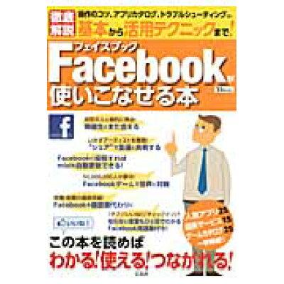 基本から活用テクニックまで!Facebookが使いこなせる本   /宝島社