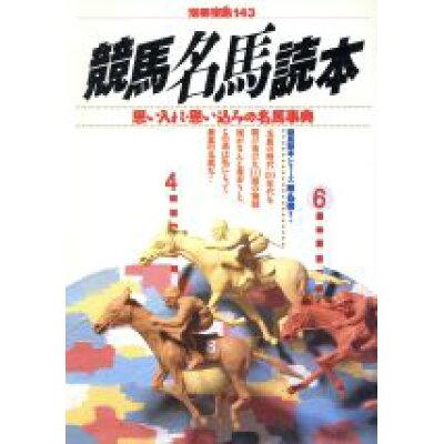 競馬名馬読本   /宝島社