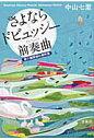 さよならドビュッシ-前奏曲 要介護探偵の事件簿  /宝島社/中山七里