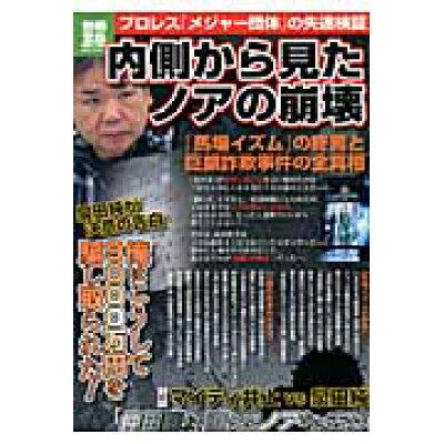 内側から見たノアの崩壊 「馬場イズム」の終焉と巨額詐欺事件の全真相  /宝島社