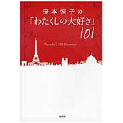 笹本恒子の「わたくしの大好き」101   /宝島社/笹本恒子