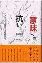 〈意味〉への抗い メディエ-ションの文化政治学  /せりか書房/北田暁大