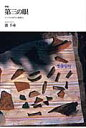 新編第三の眼 デジタル時代の想像力  /せりか書房/港千尋