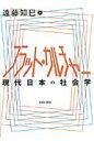フラット・カルチャ- 現代日本の社会学  /せりか書房/遠藤知巳