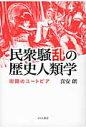 民衆騒乱の歴史人類学 街路のユ-トピア  /せりか書房/喜安朗