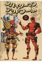 スパイダーマン/デッドプール:プロローグ MARVEL  /小学館集英社プロダクション/ファビアン・ニシーザ