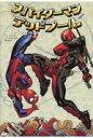 スパイダーマン/デッドプール:ブロマンス   /小学館集英社プロダクション/ジョー・ケリー