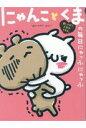 愛しすぎて大好きすぎる。にゃんことくまの毎日にゃっふにゃっふ   /小学館集英社プロダクション/igarashi yuri