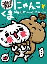 激!にゃんことくまの毎日にゃっふにゃっふ 愛しすぎて大好きすぎる。  /小学館集英社プロダクション/igarashi yuri