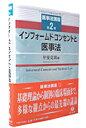 インフォ-ムド・コンセントと医事法   /信山社出版/甲斐克則