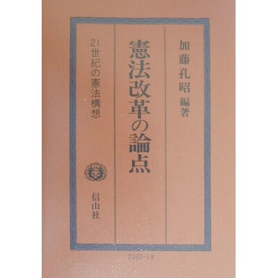 憲法改革の論点 21世紀の憲法構想  /信山社出版/加藤孔昭