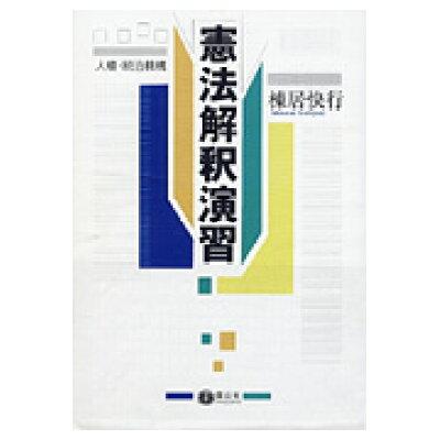 憲法解釈演習 人権・統治機構  /信山社出版/棟居快行