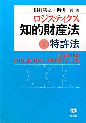 ロジスティクス知的財産法  1 /信山社出版/田村善之