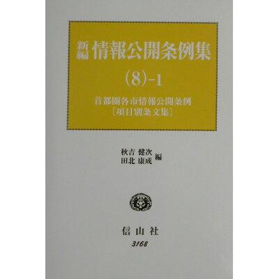 新編情報公開条例集  8-1 /信山社出版/秋吉健次