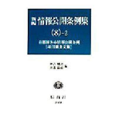 新編情報公開条例集  8-2 /信山社出版/秋吉健次