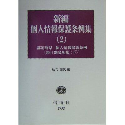 新編個人情報保護条例集  2 /信山社出版/秋吉健次