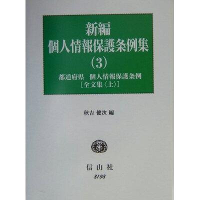 新編個人情報保護条例集  3 /信山社出版/秋吉健次