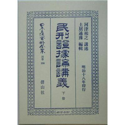 日本立法資料全集  別巻 356 復刻版/信山社出版