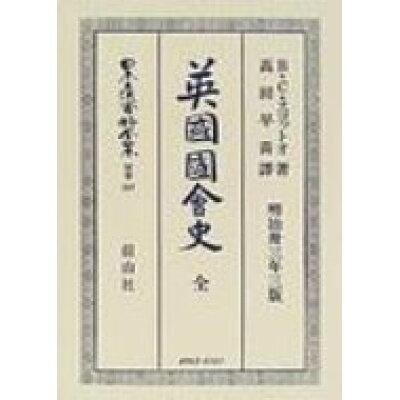 日本立法資料全集  別巻 397 復刻版/信山社出版