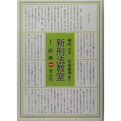 新刑法教室  1 増補版/信山社出版/植松正