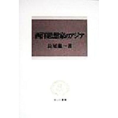 西洋思想家のアジア   /信山社出版/長尾龍一