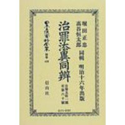 日本立法資料全集  別巻 430 復刻版/信山社出版