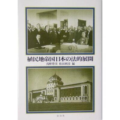 植民地帝国日本の法的展開   /信山社出版/浅野豊美