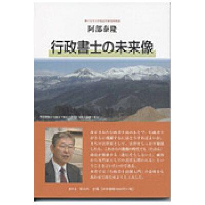 行政書士の未来像   /信山社出版/阿部泰隆