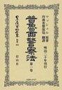 日本立法資料全集  別巻 484 復刻版/信山社出版
