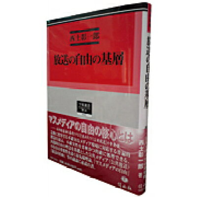 放送の自由の基層   /信山社出版/西土彰一郎