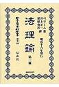 日本立法資料全集  別巻 533 復刻版/信山社出版