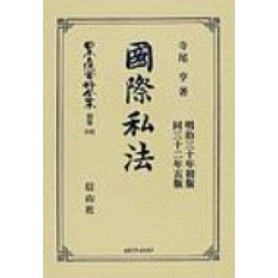 國際私法   復刻版/信山社出版