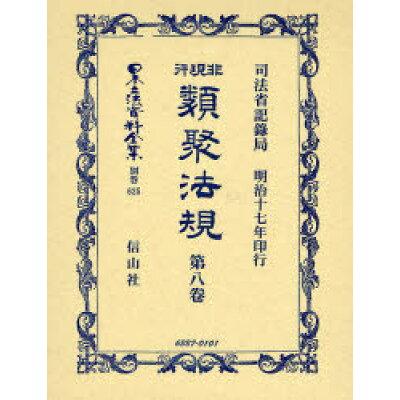 日本立法資料全集  別巻 625 復刻版/信山社出版