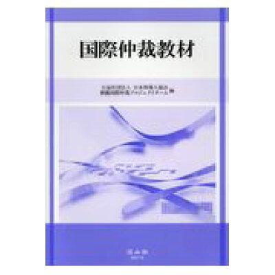 国際仲裁教材   /信山社出版/日本仲裁人協会