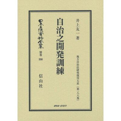 日本立法資料全集  別巻 998 復刻版/信山社出版