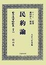 日本立法資料全集  別巻 840 復刻版/信山社出版