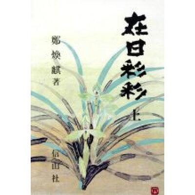 在日彩彩  上 /信山社出版/鄭煥麒