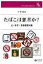 たばこは悪者か? ど~する?受動喫煙対策  /信山社出版/村中洋介