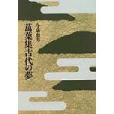 万葉集古代の夢   /信山社出版/今泉忠芳