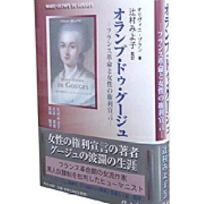 オランプ・ドゥ・グ-ジュ フランス革命と女性の権利宣言  /信山社出版/オリヴィエ・ブラン
