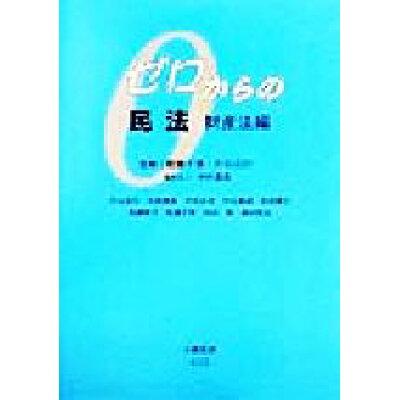 ゼロからの民法  財産法編 /不磨書房/松浦千誉