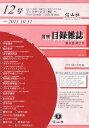 月刊目録雑誌 11- 2 単行本・ムック / 信山社出版