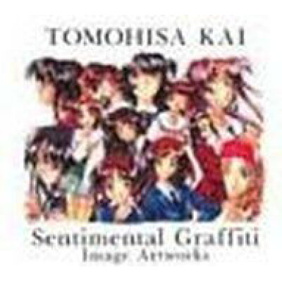 Sentimental graffiti image artworks   /SBクリエイティブ/甲斐智久
