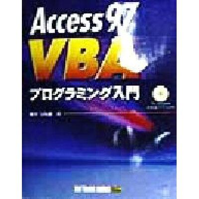 Access 97 VBAプログラミング入門   /SBクリエイティブ/横井与次郎