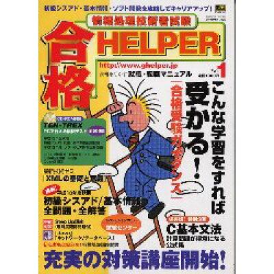 情報処理技術者試験合格helper  vol.1 /SBクリエイティブ/赤松徹