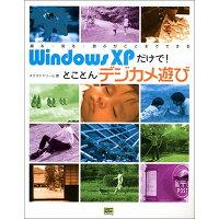 Windows XPだけで!とことんデジカメ遊び 撮る・見る・遊ぶがここまでできる  /SBクリエイティブ/ネクストドリ-ム