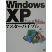 Windows XP Home Editionマスタ-バイブル   /SBクリエイティブ/ネクストドリ-ム